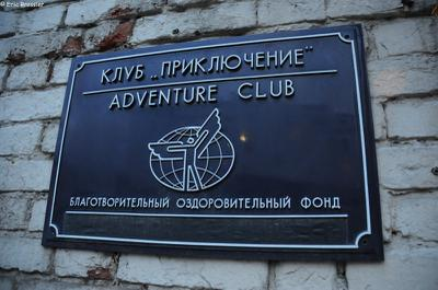 Adventure Club Moscow