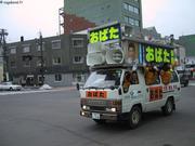 Elections Kushiro
