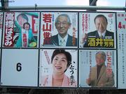 Elections Hakodate