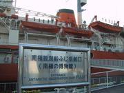 Entrance Antarctic Observation Ship Fuji